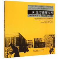 【正版二手书9成新左右】阳光与美丽乡村 中国可再生能源学会太阳能建筑专业委员会 中国建筑工业出版社
