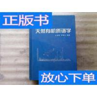 [二手旧书9成新]天然有机质谱学【精装】 /李笋玉 编;丛浦珠 中