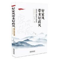 好家风带来好政风,元亨利,中国法制出版社,9787509387573
