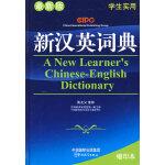 新汉英词典(64K)