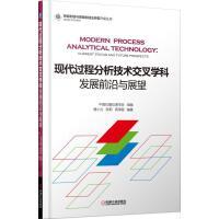 现代过程分析技术交叉学科发展前沿与展望
