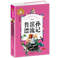 鲁滨孙漂流记 彩图注音版 小学生一二三年级6-7-8-9岁课外阅读书籍必读世界经典儿童文学少儿名著童话故事书