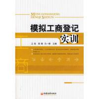 模拟工商登记实训 王瑶, 陈珊, 冯一娜 9787501791866