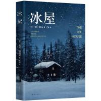 冰屋 (英)米涅・渥特丝,严韵 南海出版社 9787544277440 新华书店 品质保障
