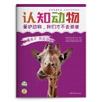 读懂孩子 妈妈百科 认知动物