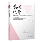 最优边界:整体资源配置理论-政策-运行再演绎通论(第6卷)