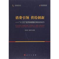 """消费 供给创新――""""十三五""""经济持续稳定增长的动力(中国宏观经济丛书) 9787010158990"""