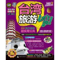 【二手书8成新】台湾旅游Let's go(20132014全彩版 《台湾旅游let's go》编辑部 广西师范
