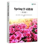 Spring学习指南 第3版 [印度] J. 夏尔马(J. Sharma )阿西施・萨林(Ashish Sa 人民邮电