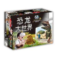 AR版恐龙大世界套装4册加赠4D魔镜礼盒VR眼镜恐龙百科彩图 少儿科普 动物故事3-12岁4D恐龙书,出版社:山东教育