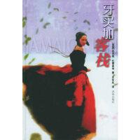 牙买加客栈 (英)杜穆埃(du Maurier,D.) ,王东风 译林出版社 9787806572085