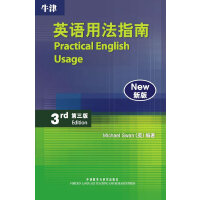 牛津英语用法指南(第三版)――影响力深远的英语用法参考书,英语教师、中高级学习者必备