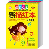 学前必备:强化练习描红本(数学1+数学2+汉字1+汉字2+拼音1+拼音2)(套装共6册)