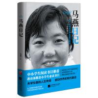 马燕日记(2015新版)