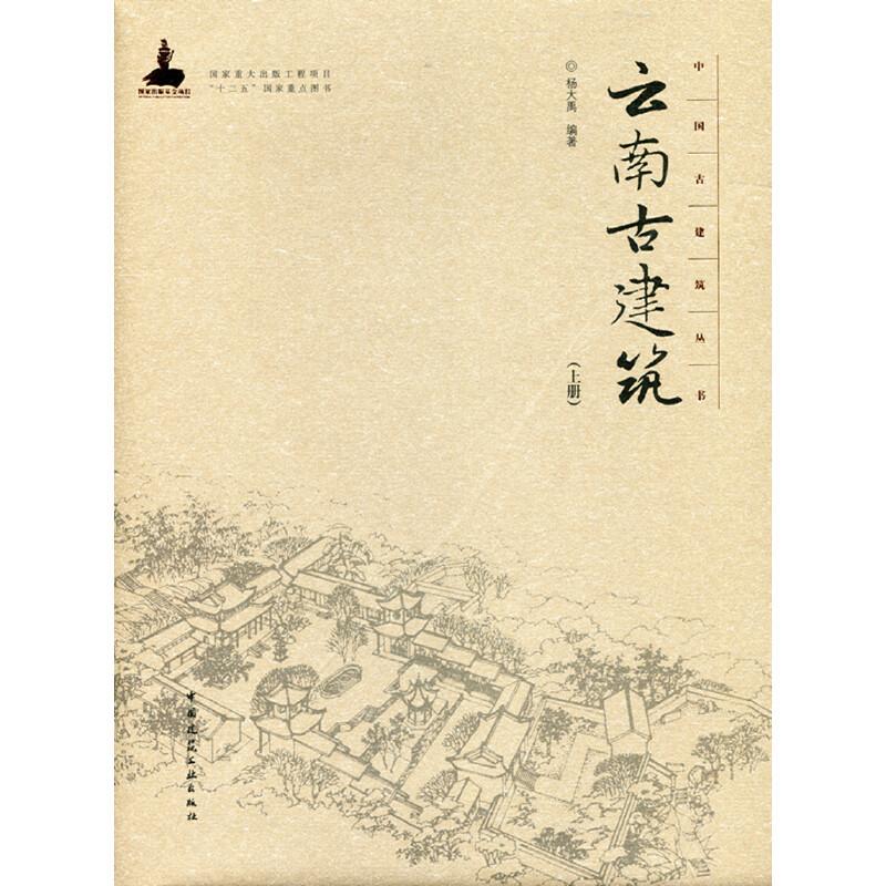 """云南古建筑(上册) """"中国古建筑丛书""""为""""十二五""""国家重点图书、国家出版基金项目,以省(区)为单位进行编写,共计35卷,系统论述我国各地区古代建筑发展、各类型建筑的分布及特点。"""