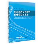 【按需印刷】-应急疏散交通网络优化模型与方法