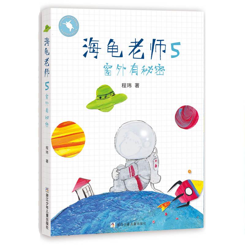 海龟老师:5窗外有秘密 2018陈伯吹国际儿童文学奖年度图书、2017桂冠童书