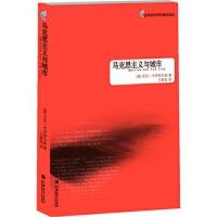 预售【RZ】世界城市研究精品译丛 马克思主义与城市 张鸿雁,顾华明 江苏教育出版社 9787549936427