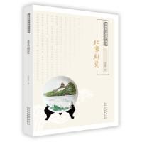 【正版二手书9成新左右】物质文化遗产丛书-北京刻瓷 李俊玲 北京美术摄影出版社