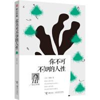【正版二手书9成新左右】你不可不知的人性(励志珍藏 [美] 刘墉 接力出版社