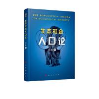 【二手书8成新】生态社会人口论 汪涛 人民出版社