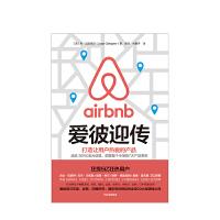 爱彼迎传 利加拉格尔 著 爱彼迎官方授权 Airbnb 商业传记 不租房的606天苹果姐姐推荐 中信出版社图书 正版书