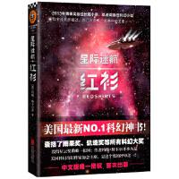 星际迷航:红衫 约翰・斯卡尔齐 北京联合出版公司 9787550229884【新华书店 购书无忧】