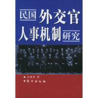 民国外交官人事机制研究 岳谦厚 东方出版社 9787506019514