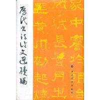 历代书法论文选续编(新版) 崔尔平 上海书画出版社 9787547904350