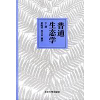 普通生态学(下册),蔡晓明,尚玉昌著,北京大学出版社,