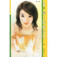 季候风 爱上皮皮女生(028)