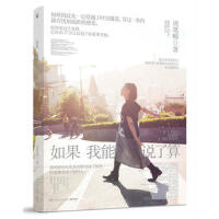 【正版二手书9成新左右】如果我能说了算 周笔畅 湖南文艺出版社