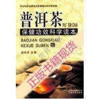 【二手旧书9成新】普洱茶保健功效科学读本_邵宛芳主编