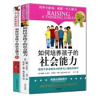 如何培养孩子的社会能力全2册 8-10-12岁青春期教育社交能力提升 儿童家庭教育孩子的正面管教书籍 父母的语言 养育
