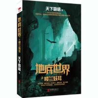 地底世界之楼兰妖耳 天下霸唱 北京联合出版公司