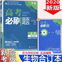 2020版 高考必刷题 生物合订本 新高考题型专用理想树高中生物教材辅导资料书
