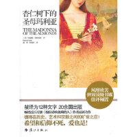 杏仁树下的圣母玛利亚 (英)菲欧拉托,龚萍,管阳阳 漓江出版社 9787540754433