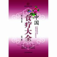 中国食疗大全(第三版)