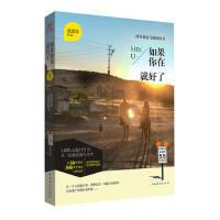 【二手书8成新】如果你在就好了 蔻蔻梁作品 中国华侨出版社