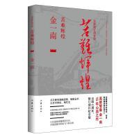 【二手书8成新】苦难辉煌(全新修订增补版 金一南 作家出版社