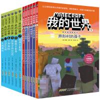我的世界 共12册 史蒂夫冒险系列冒险故事图画书 想象力专注力记忆力 训练书我的世界书本乐高游戏书籍漫画书小学生游戏版
