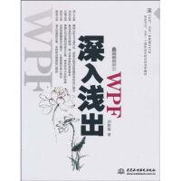 正版 深入浅出 WPF 刘铁猛 计算机 网络 程序设计 其他教材教程水利水电出版社 9787508476353