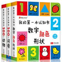 我的第一本认知书全3册颜色形状 三岁宝宝书籍 儿童0-1-3岁启蒙翻翻看 幼婴儿卡片看图识物大图识字学数字幼儿园教材