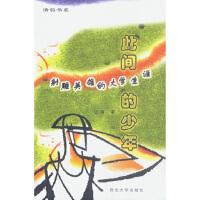 此间的少年 江南 西北大学出版社 9787560413013