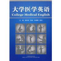 大学医学英语