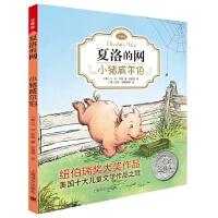 小猪威尔伯(夏洛的网・注音版)