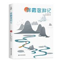 国学经典文库:徐霞客游记
