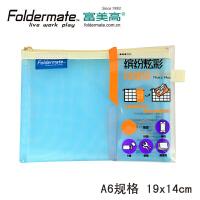 Foldermate/富美高 81038 缤纷炫彩拉链袋 蓝色 A6 19cm x 14cm文件袋透明网格袋塑料手机袋