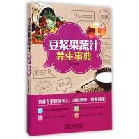 豆浆果蔬汁养生事典