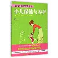 小儿保健与养护(北京儿童医院专家课)